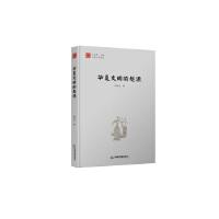 中国文化经纬― 华夏文明的起源(1版2次)精装