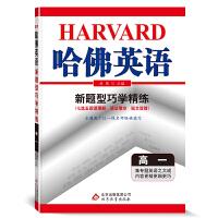 哈佛英语 新题型巧学精练 高一(2021版)