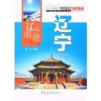 中国地理文化丛书:辽海重地辽宁.(一)9787503251894