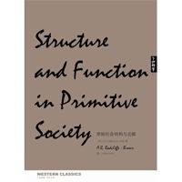 了如指掌・西学正典:原始社会结构与功能 [英]A R 拉德克利夫-布朗 9787539272559
