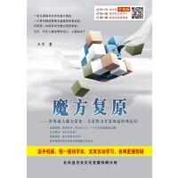 魔方复原―世界成人脑力活化、儿童智力开发的经典玩具 电子书 非纸质实体书 免费试用 电脑软件 送手机版(安卓/苹果/平
