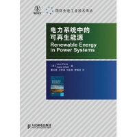 电力系统中的可再生能源 【正版书籍】