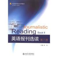 英语报刊选读(第3册)