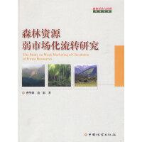 森林资源弱市场化流转研究