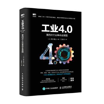 工业4.0 第四次工业革命全景图 工业4.0 智能制造 中国制造2025的全球视角  畅销书《工业4.0:*后一次工业革命》《中国制造2025》作者王喜文翻译