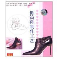 原装正版 经典百科 低筒鞋制作工艺(2VCD)