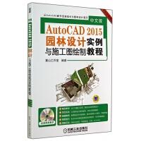 中文版AutoCAD2015园林设计与施工图绘制实例教程(附光盘畅销升级版)