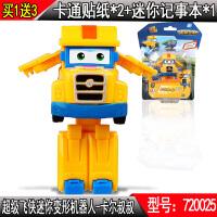 奥迪双钻超级飞侠玩具迷你变形机器人全套装小飞侠玩具 卡尔叔叔