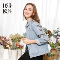 欧莎2017春装新款女装双面刺绣浅牛仔蓝色外套A25021