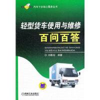 【正版现货】轻型货车使用与维修百问百答 刘春迎 9787111372721 机械工业出版社