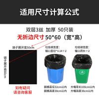 大垃圾袋加厚酒店环卫家用塑料大桶商用抽取式清洁垃圾袋收纳袋 50*60 3丝50只 加厚