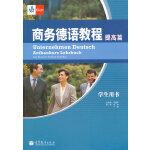 商务德语教程(附光盘提高篇学生用书)