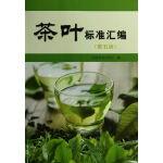 茶叶标准汇编(第五版)