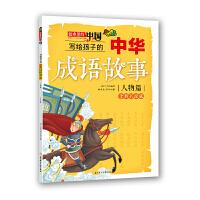 写给孩子的中华成语故事・励志篇