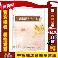 正版包票 如何做好三农工作 平语近人话三农(2DVD)视频光盘碟片