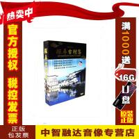 正版包票中国大系 电视纪绿片 探寻古村落 3DVD经典收藏版 视频音像光盘影碟片