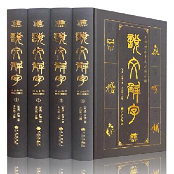说文解字全4册 文白对照双色插图版 原文译文注释咬文嚼字细说汉字 工具书字词典 繁体详解古代汉语