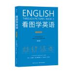 看图学英语(精通级)