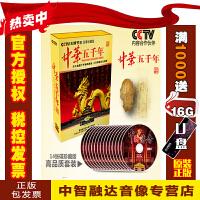 正版包票 中华五千年(14DVD)视频音像光盘碟片