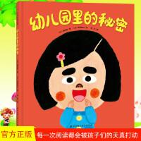 """幼儿园里的秘密?日本儿童成长绘本系列(一个只有幼儿园的孩子才会产生的""""误会"""",每一次阅读都会被孩子们的天真打动)"""