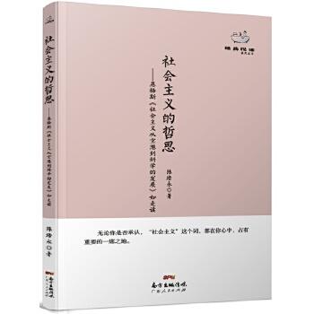 经典悦读丛书:社会主义的哲思 恩格斯《社会主义从空想到科学的发展》如是读
