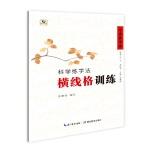 中国好字帖・科学练字法・横线格训练(课本名篇)