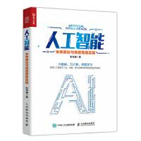 人工智能 未来商业与场景落地实操