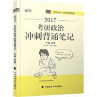 【RT4】考研政治冲刺背诵笔记 徐涛 中国政法大学出版社9787562070511