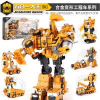 合金变形金刚机器人模型儿童玩具礼盒套装工程车挖掘机吊车铲车斗车搅拌车男孩玩具车