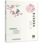 初中语文课外阅读读本(9下)