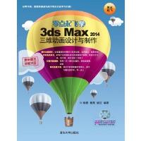 零点起飞学3dsmax2014三维动画设计与制作(光盘内容另行下载,地址见书封底)(仅适用PC阅读)