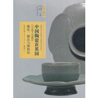 艺术与鉴藏・中国陶瓷在英国(1560-1960):藏家、藏品与博物馆