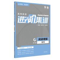 理想树2020新版高考英语进阶集训 高考阅读理解 英语专项训练