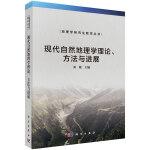 现代自然地理学理论、方法与进展