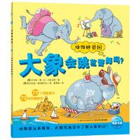 动物妙想国:大象会跳芭蕾舞吗?