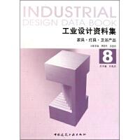 工业设计资料集8:家具、灯具、卫浴产品 单晓彤
