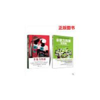 正版 非暴力沟通实践版共2册马歇尔卢森堡心灵励志此书入选香港大学推荐的50本必读书籍华夏出版社书籍