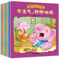 我会表达自己 提高宝宝口头语言表达能力训练培养图书籍 爱上表达系列绘本图画书 2-3-4-5-6岁婴幼儿园儿童睡前故事 亲子阅读物