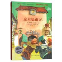 【旧书二手书9成新】9787556233199凯斯特纳儿童文学精品:席尔德市民 /[
