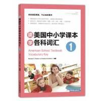 读美国中小学课本学各科词汇1(体验美国课堂,不必远赴重洋!)--新东方英语学习丛书