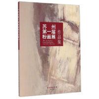 【RT3】苏州届粉画展作品集 陈嵘 古吴轩出版社9787554603673