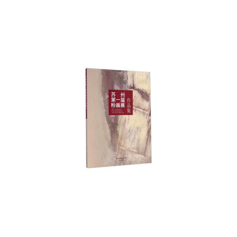 【RT3】苏州届粉画展作品集   陈嵘 古吴轩出版社9787554603673 亲,正版图书,欢迎购买哦!咨询电话:18500558306