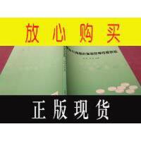 【二手旧书9成新】【正版现货】增补小剂量叶酸预防神经管缺陷