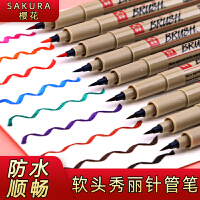 日本樱花彩色秀丽笔 小楷书法笔针管笔防水漫画手绘软头彩色毛笔