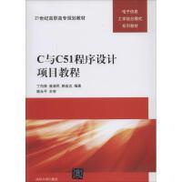 C与C51程序设计项目教程 清华大学出版社