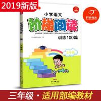 小学语文阶梯阅读训练100篇 三年级 适用部编教材 小学3年级语文阅读辅导练习册资料书 技能讲解、逐步提高、阶梯上升 开心教育