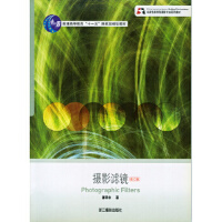 【新书店正版】摄影滤镜(修订版)屠明非浙江摄影9787806864999