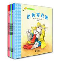 幼幼成长体验系列(共8册)