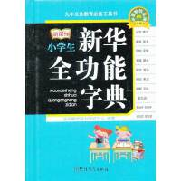小学生新华全功能字典(口袋本)