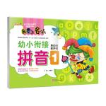 我要上名小幼小衔接练习册・拼音1 单韵母和声母训练